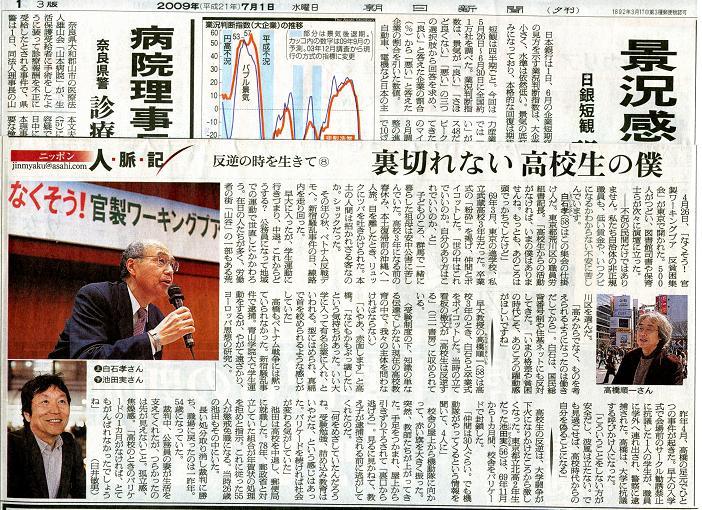 200971shiraisi.jpg