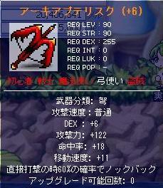 実薙奏 あーき122
