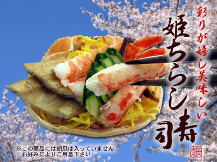 彩りが嬉し美味しい『美園の姫ちらし寿司』