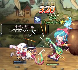 小ガマガエル戦4