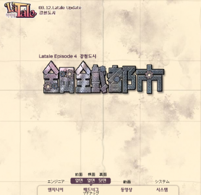 Episode4 鋼鉄都市 メインメニュー