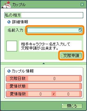 カップルシステムA