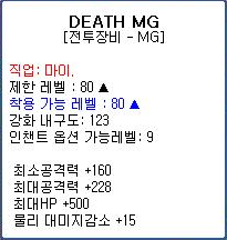 DEATH MG1