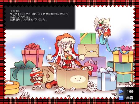 クリスマスイベントA