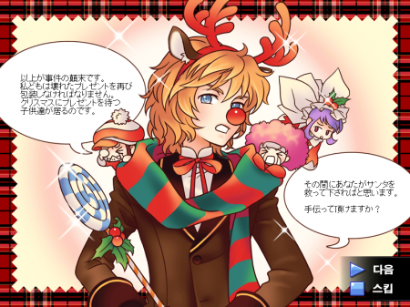 クリスマスイベントD