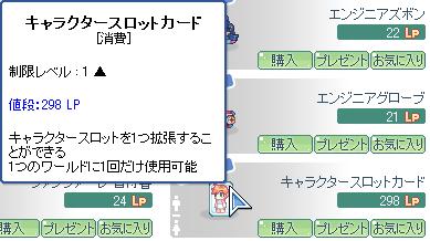 キャラクタースロットカード