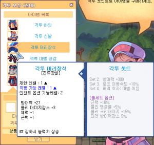 決闘防具5