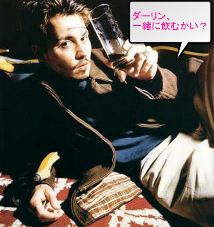 ジョニー一緒に飲むかい?2