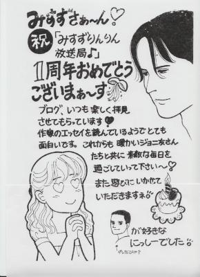 ブログ1周年にっしーさん
