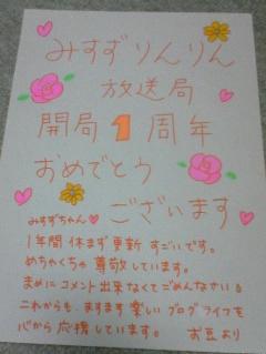 ブログ1周年お豆さん