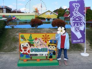 おもちゃ王国10
