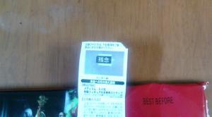 ウォンカン6