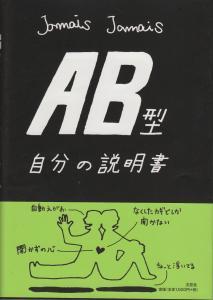 AB型の本
