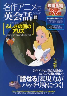 不思議の国のアリス英語本