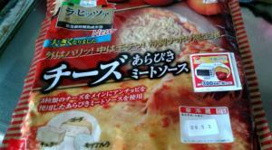 お昼ご飯ピザ2