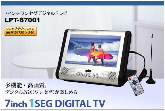 7インチワンセグデジタルテレビ LPT?67001
