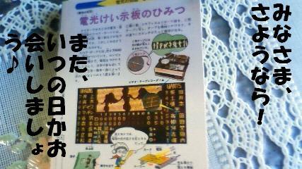 NEC_0081_20091204212619.jpg