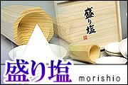 topbnr-morishio.jpg