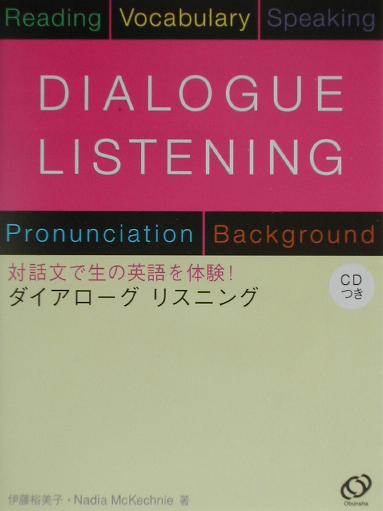 daiaro-gu kistening
