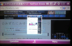 NetFront3.5で表示