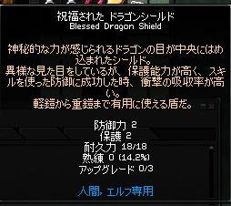 mabinogi_2009_05_03_001.jpg