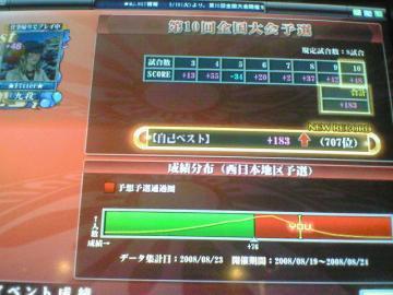 20080827_04.jpg