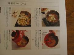 味噌汁の作り方