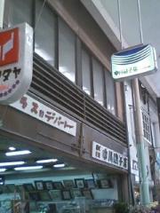 中川硝子店