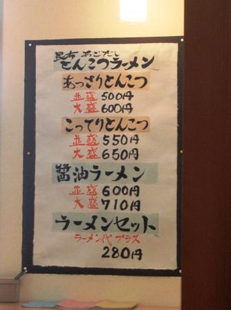 麺公メニュー2
