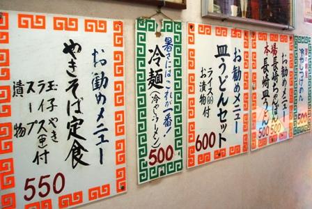 長崎飯店メニュー2