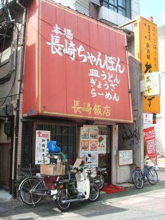 長崎飯店外見