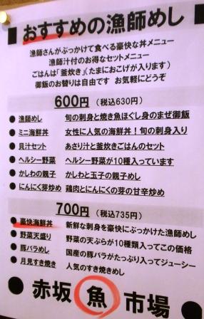 赤坂メニュー3