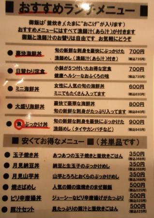 赤坂メニュー4