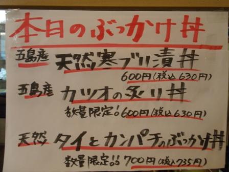 赤坂メニュー6