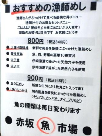 赤坂魚メニュー