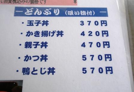 鬼が島メニュー2