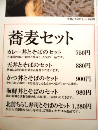 高田メニュー2