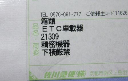 ETC外見