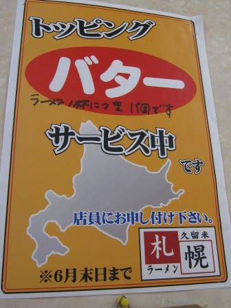 札幌メニュー2