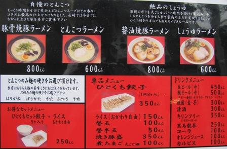 麺バカメニュー