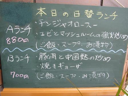 火鍋メニュー3