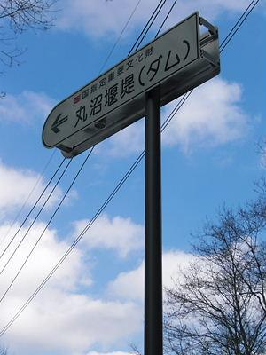 丸沼ダム (3)