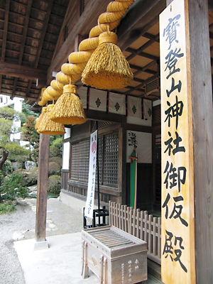 宝登山神社 (4)