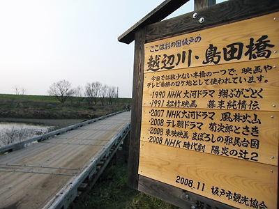 島田橋 (2)