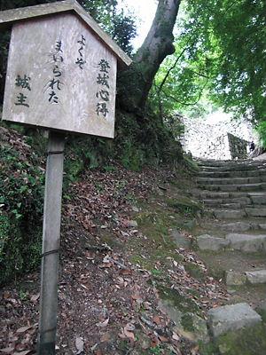 備中松山登山道 (2)