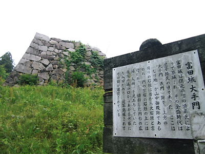 富田城大手門