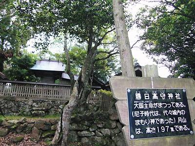 勝日高守神社
