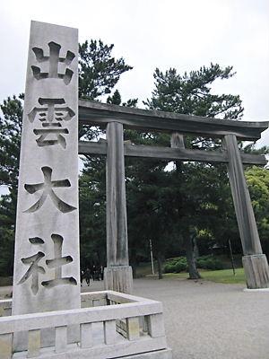 出雲大社 (10)