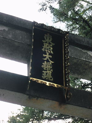 東照宮石鳥居 (2)