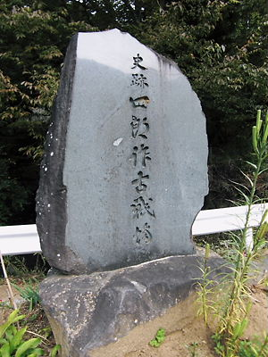 四郎作古戦場